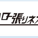 【ハロー張りネズミ】がドラマ化!あらすじ・キャストから期待度急上昇!