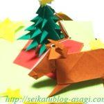 折り紙でトナカイの折り方2種!簡単・立体お好みで♪